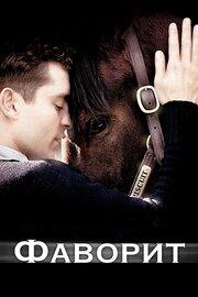 Фаворит (2003)