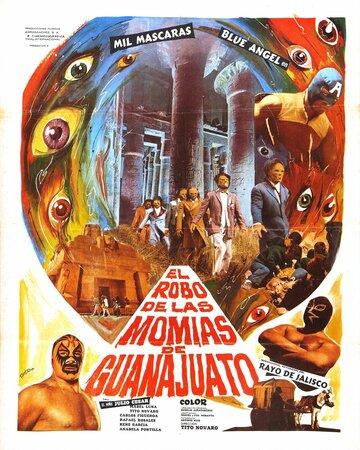 Похищение мумий из Гуанахуато (1972)
