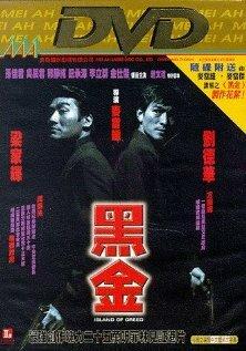 Остров алчности (1997)