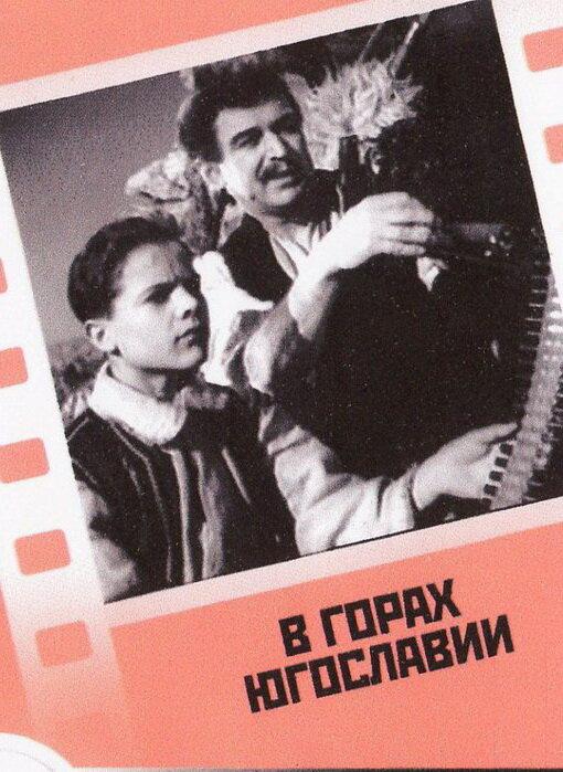 Фильмы В горах Югославии