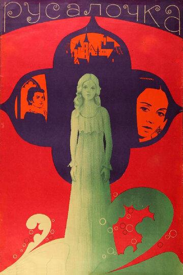 Русалочка (1976)