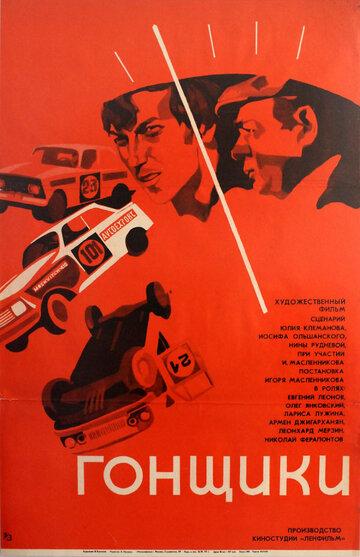 Гонщики (1972)