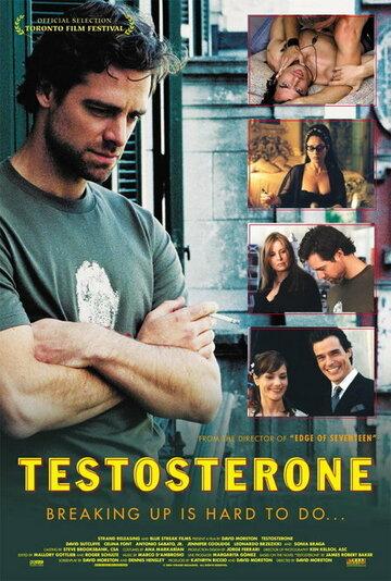 Тестостерон 2003