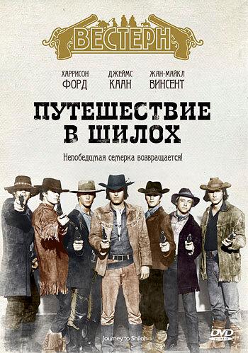 Путешествие в Шилох (1968)
