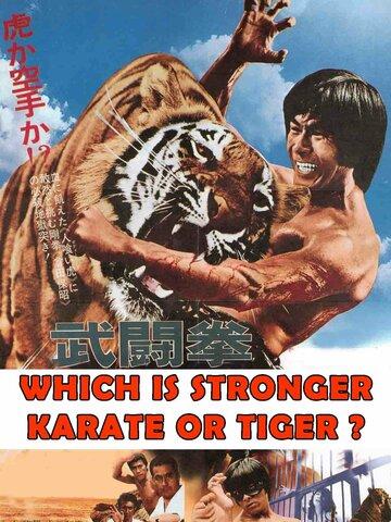 Убийственный удар по дикому тигру (1976)