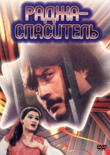 Раджа-спаситель (1985)