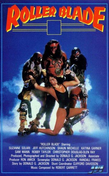 Роллеры будущего (1986)