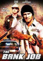 Ограбление банка (2007)