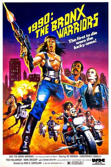 Фильм 1990: Воины Бронкса