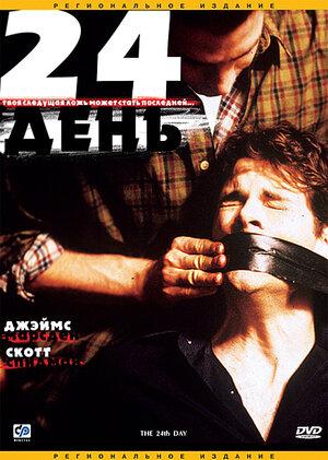 24-й день (2004)