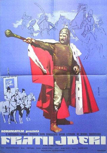 Братья Ждер (1974)