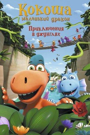Кокоша — маленький дракон: Приключения в джунглях  (2018)