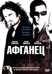 Афганец (2007)