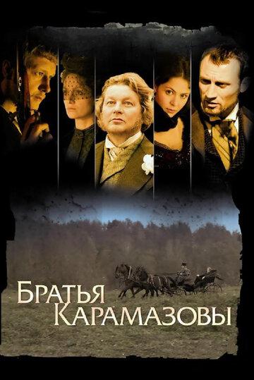 Братья Карамазовы (Bratya Karamazovy)