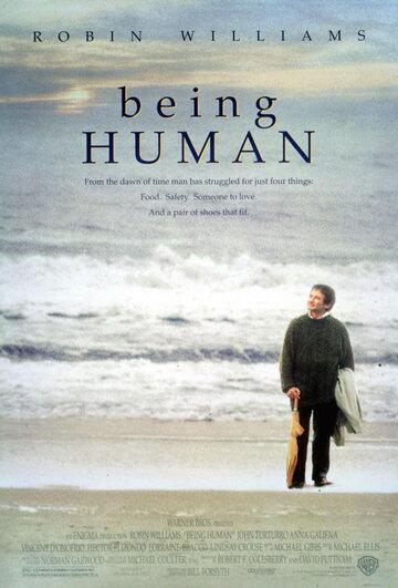Постер к фильму Быть человеком (1994)