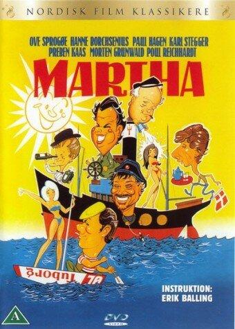 Марта (1967)