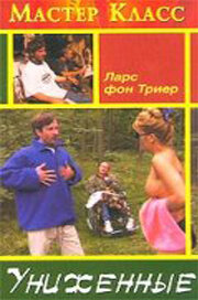 Униженные (1998)