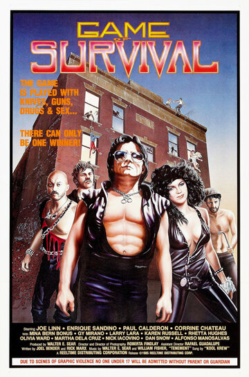 Обитель (1985)