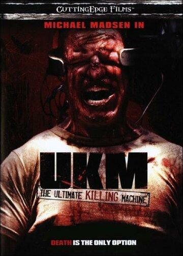 Убийственная машина (2006)