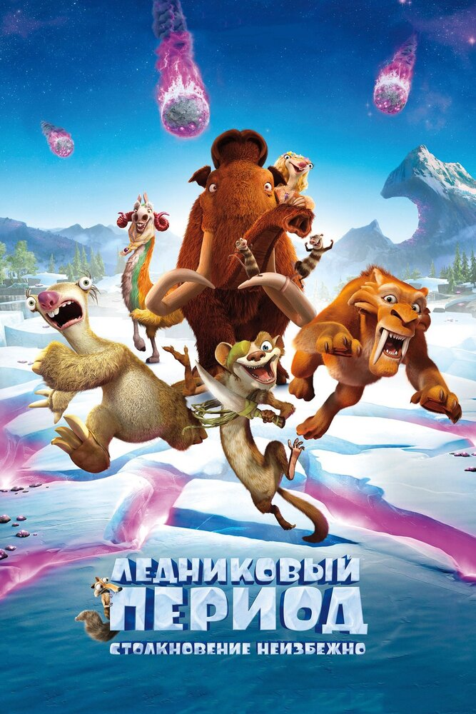 ���������� ������: ������������ ��������� / Ice Age: Collision Course (2016) �������� ������