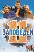 Фильм 11 заповедей