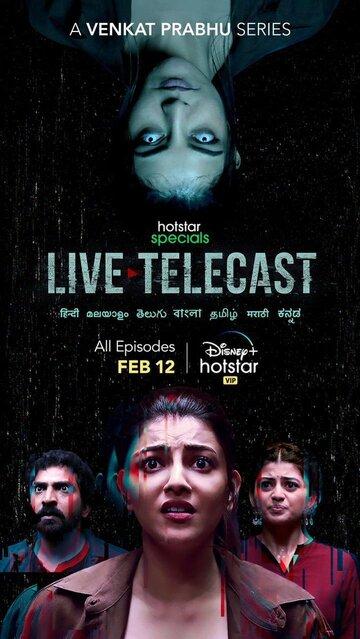 Прямая трансляция / Live Telecast / 2021