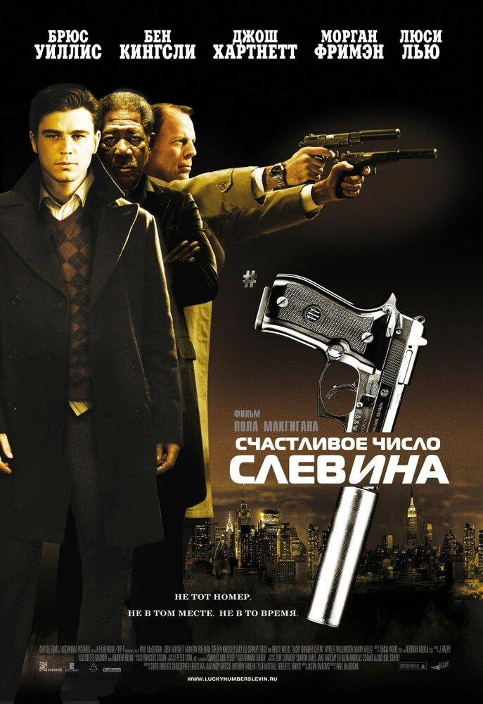 Счастливое число Слевина (2005) - смотреть онлайн