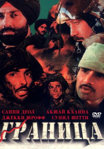 Граница (1997)
