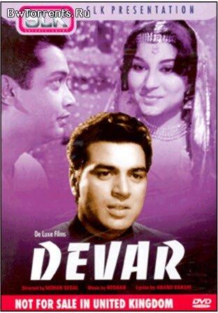 Деверь (1966)