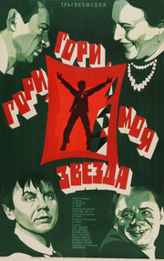 Гори, гори, моя звезда (1970)
