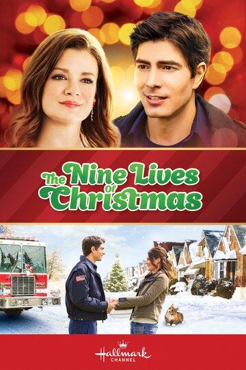 Девять жизней Рождества (ТВ)