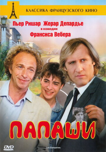 Папаши / Les compères. 1983г.