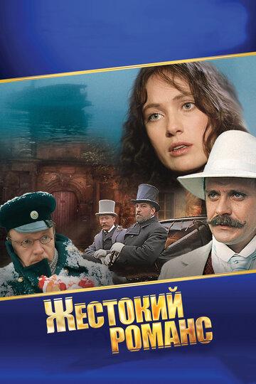 Жестокий романс (1984) смотреть онлайн HD