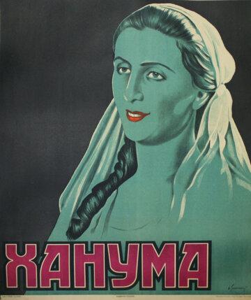 Ханума (Khanuma)