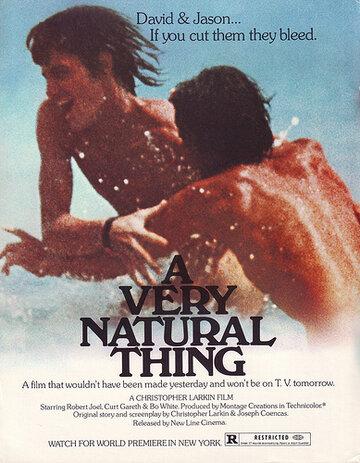 Вполне естественно (1974)