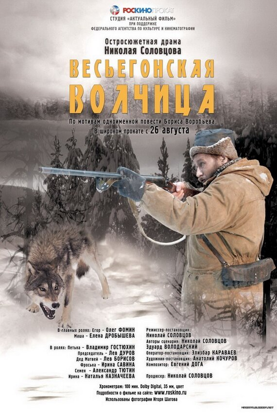 Весьегонская волчица смотреть онлайн