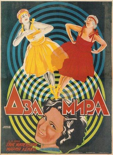 Два мира (1921)