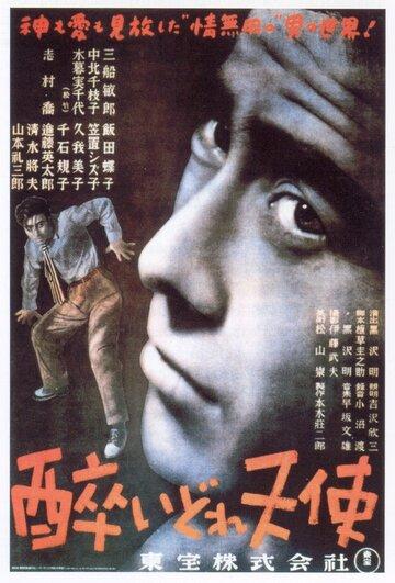 Пьяный ангел (1948) полный фильм онлайн