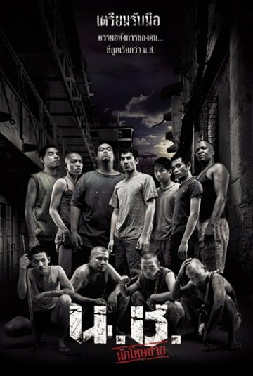 Выродки (2002)
