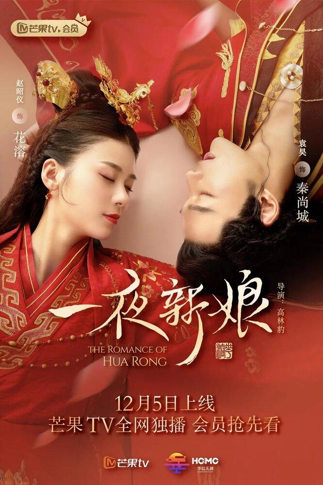 1340976 - Невеста на одну ночь ✦ 2019 ✦ Китай