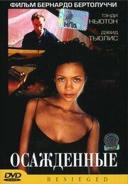 Осажденные (1998)