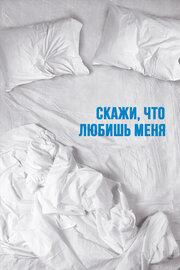 Смотреть онлайн Скажи мне, что любишь меня