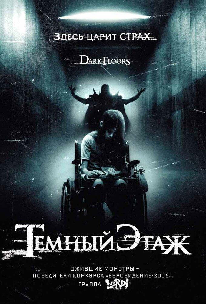 «Фильм Тёмный Этаж» — 2002