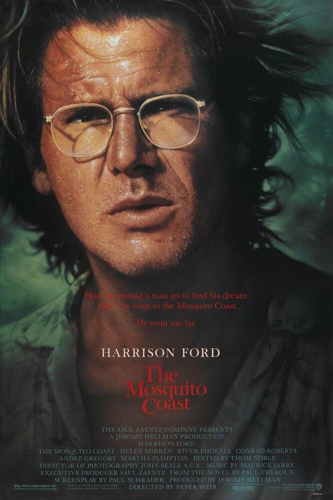 Берег москитов / The Mosquito Coast (1986)