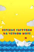 Веселые гастроли на Черном море (Moy milyy ezhik)