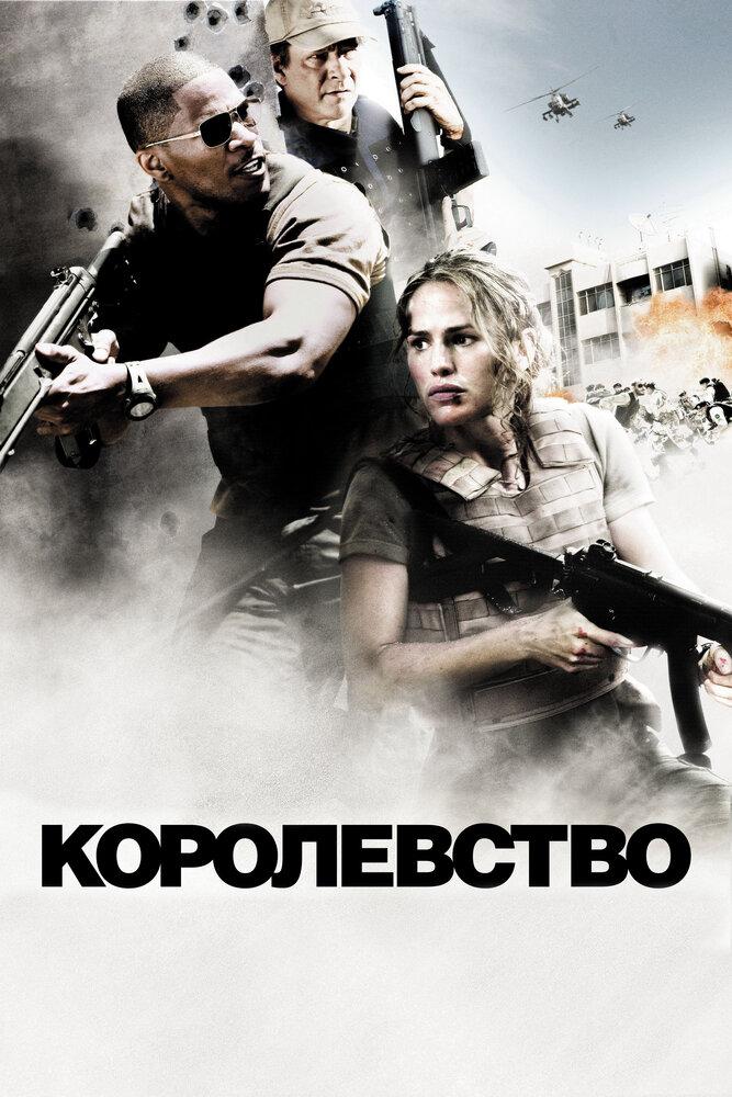 Королевство (2007) - смотреть онлайн