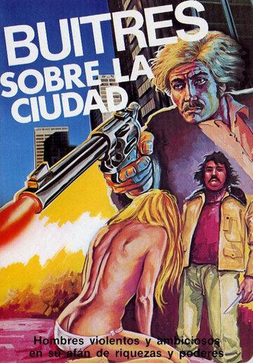 Стервятники над городом (1981)