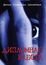 Дипломная работа (1996)