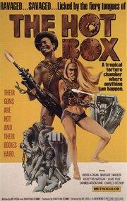 Душная камера (1972)