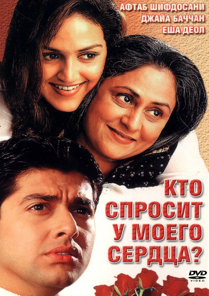 «Смотреть Фильм Индийский Гордость» — 2006